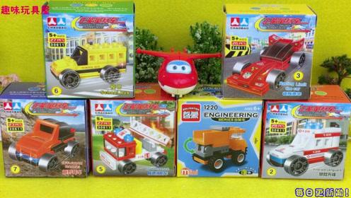 超级飞侠拼积木小汽车工程车玩具视频