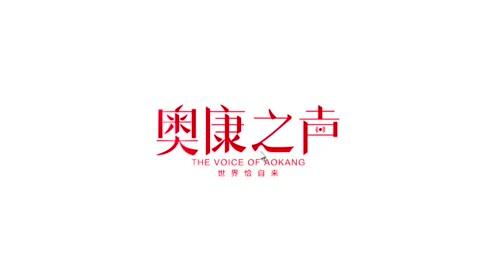 奥康企业宣传片