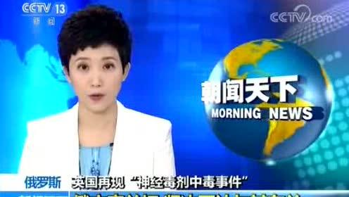 新闻时事(一)