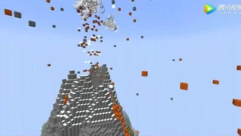 我的世界 大神制作真正的火山爆发