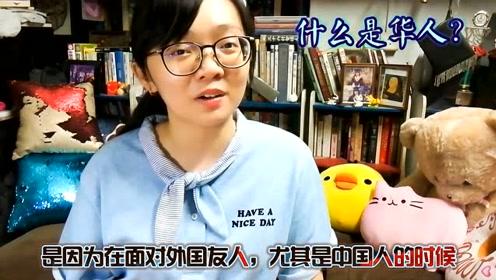华人、华裔、华侨的区别到底在哪里?竟然有