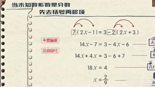 七年级数学上册第三章 一元一次方程3.3 解一元一次方程(二)去括号与去分母