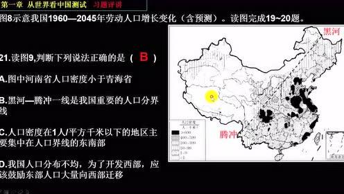 八年級地理上冊第一章 從世界看中國 3.民族