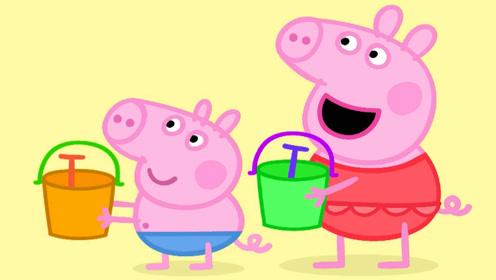 亲子早教儿童简笔画:小猪佩奇和乔治在沙滩上玩水桶和铲子