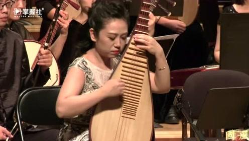 琵琶与乐队《楼兰姑娘》刘锡津作曲、宋薇演奏、龙国洪指挥