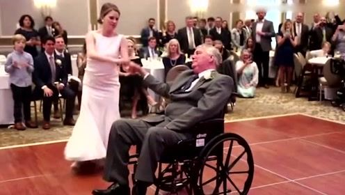 感人!女儿婚礼上和患癌父亲同跳儿时跳过的舞蹈