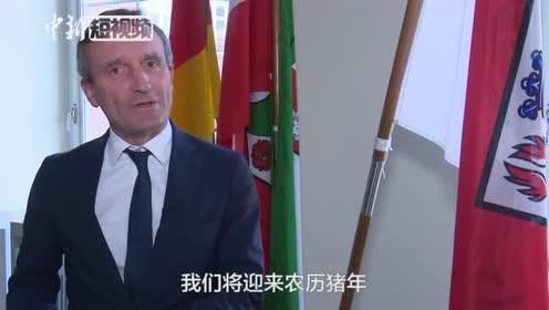 德国杜塞尔多夫市市长向华侨华人拜年