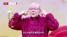 养生堂:85岁老中医,现场教学醒脑养脑小秘诀,简单易学!