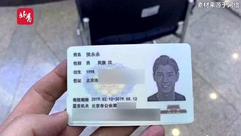 国安小将侯永永领取个人临时身份证 成中国足坛归化第一人