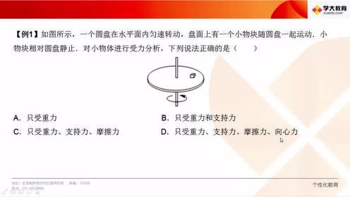 高中物理必修2第五章 曲線運動 5.向心加速度