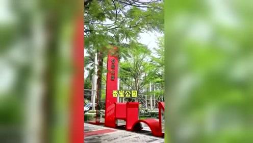 初夏深圳十大游玩美丽好去处