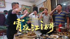 宵夜江湖:有人的地方就是江湖,兄弟好久不见!