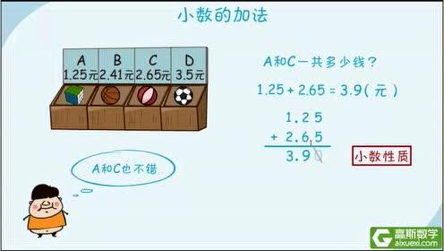 苏教版五年级数学上册4 小数加法和减法
