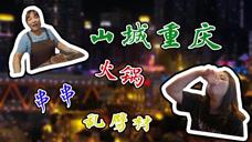 用方言说唱的方式打开《宵夜江湖》重庆篇,重庆崽儿就是耿直豪爽