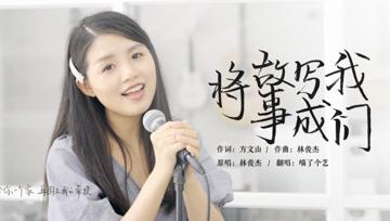 小姐姐演绎林俊杰新歌《将故事写成我们》,超暖超好听