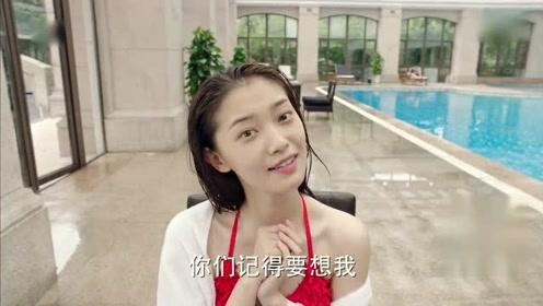 完美关系:搞笑美女在游泳池旁边做直播推广产品