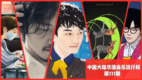 中国大陆华语音乐流行榜第111期