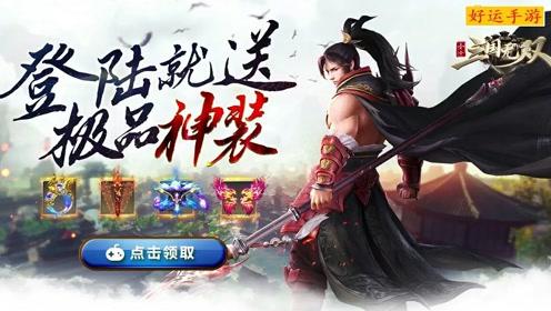 3d仙侠手游-好运手游官方网站