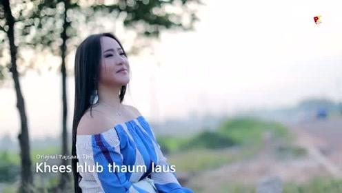 苗族歌曲 Khees hlub thaum laus