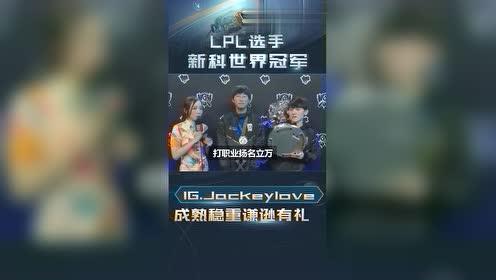 英雄联盟8周年盛典,LPL选手Jackeylove新科世界冠军