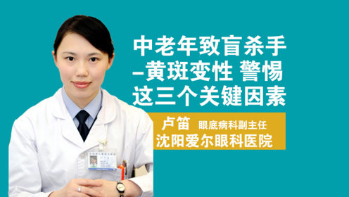中老年致盲殺手-黃斑變性,警惕這三個關鍵因素-藍象醫生