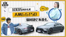 100万凭啥买AMG GT50?