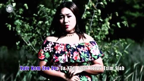 苗族歌曲Txoj Kev Koom Tsis Tau