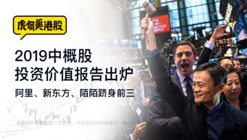 2019中概股投资价值报告出炉,阿里、新东方、陌陌跻身前三