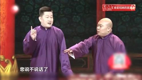 张鹤伦春晚相声小品经典《童年趣事》 句句戳心