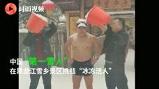 花甲老人穿短裤在雪堆唱歌用雪水冲凉 曾打破吉尼斯记录