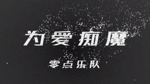 零点乐队为爱痴魔 歌词版MV
