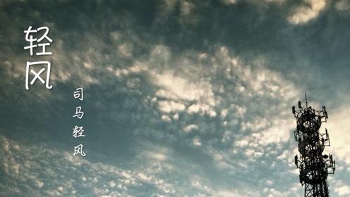 司马轻风《青春不散场》MV饭制版