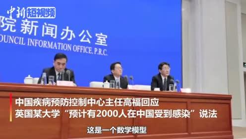 预计有两千人要感染新型肺炎?中国疾控中心回应