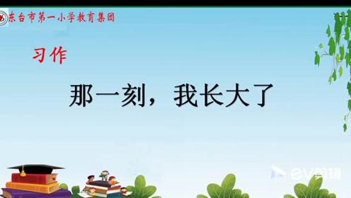 五520快三语文上册 口习作:编写故事