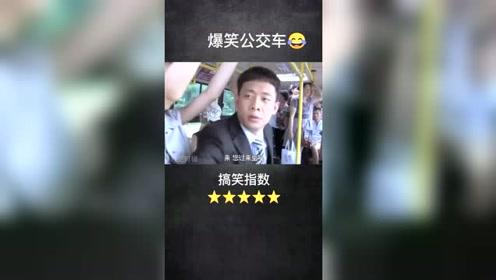 搞笑视频:公交趣事笑不停哈哈结局更爆笑