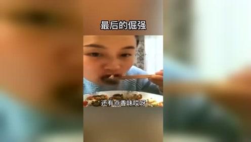 本以为是个美食视频,居然是个搞笑视频,真是太意外了