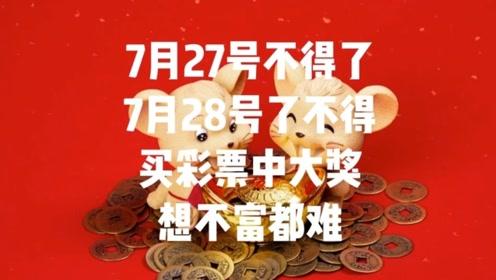 七月27号不得了,七月28号了不得,买彩票中大奖,想不富都难
