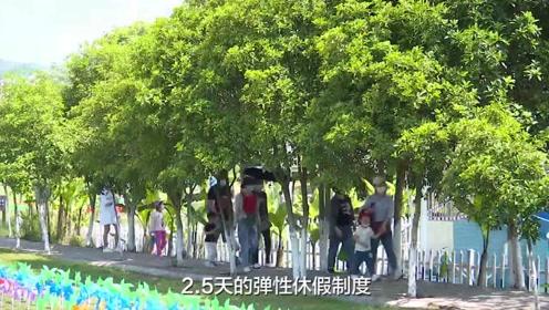 羨慕了!湖北宜昌實行2.5天彈性休假制度