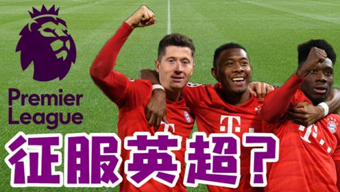 德甲太无敌!于是我将拜仁调到了英超,他们能夺得联赛冠军吗?