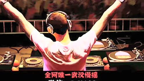 武汉妖后酒吧10月最新弹性电音HOUSE英文串烧