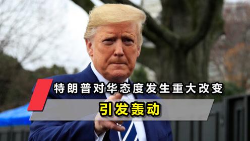 中国雷霆发声警告美国后,特朗普对华态度发生