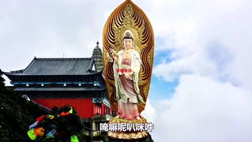 佛家梵音《六字大明咒》听者增智慧种善根,得