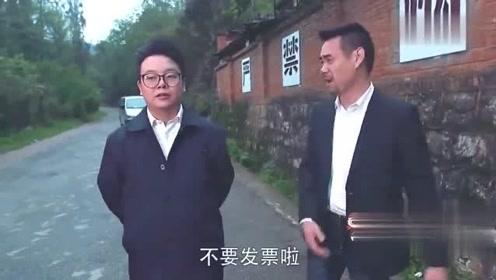 陈翔六点半:两领导在乡下没人陪,差点饿死在乡下