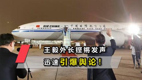 大批中国外交官回国!王毅外长释放明确信号,