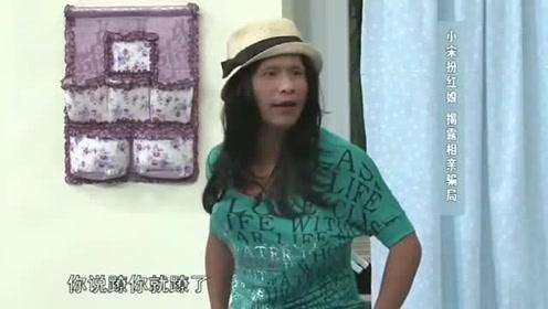 宋小宝男扮女装去相亲,相亲对象看见他后,吓