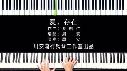 魏奇奇《爱,存在》 钢琴版 周安演奏