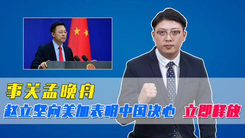 事关孟晚舟,赵立坚向美国加拿大表明中国的决