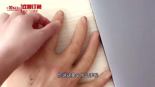 这手软的 怎么跟无骨鸡爪似的
