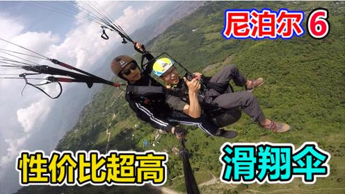 到了尼泊尔必玩什么?性价比超高的滑翔伞!