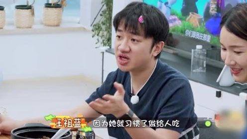 郑恺做了一次饭瞬间信心爆棚,王祖蓝:你可以整天做,很有情趣